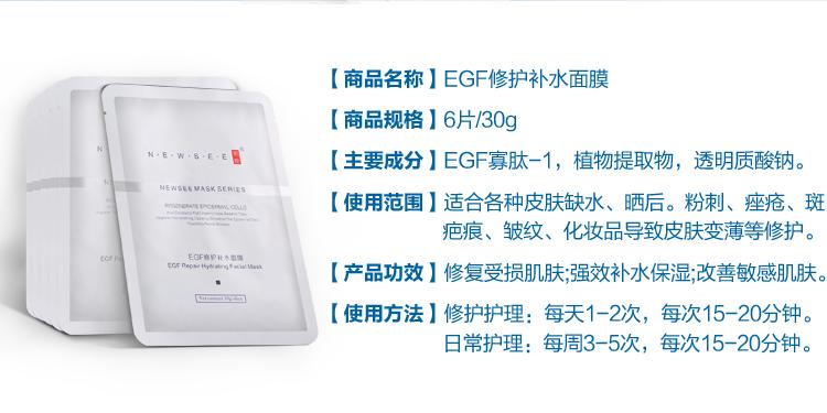 NEWSEE EGF修护补水面膜 6片 盒 妮斯面膜,妮斯修复面膜,妮斯