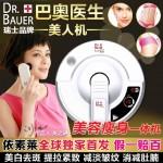 巴奥yi生(Dr. Bauer)第2代射频美人机|美容仪 【标配】