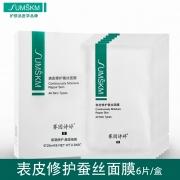 赛因诗婷Ⅱ代表皮修护蚕丝面膜 25ml*6 修复保湿