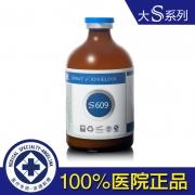 安捷莉娜S609 抗皱冻龄精华液 100ml