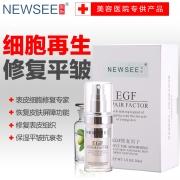 妮斯(NEWSEE)EGF修复因子喷雾 30ml/10ml