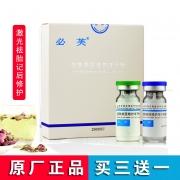 必芙皮肤表层修护冻干粉  25000IU/支,胎记修复首选!【3盒送1盒】